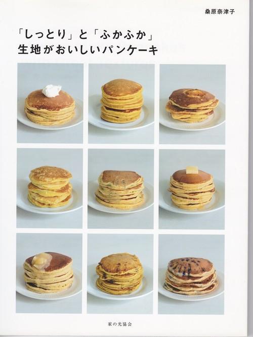 [古書]生地がおいしいパンケーキ―「しっとり」と「ふかふか」 桑原 奈津子【著】