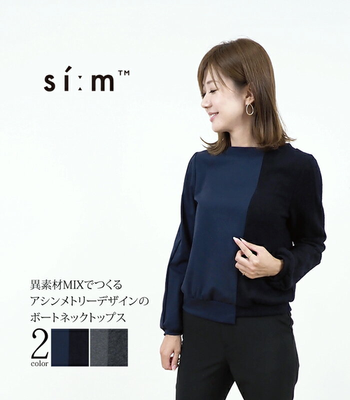 si:m/スィーム  ボートネックトップス 85065016 異素材ミックス  日本製/MADE IN JAPAN