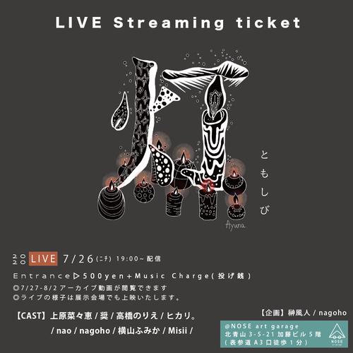 【Streaming LIVE】灯 2020/07/26 アーカイブ動画はずっとお楽しみいただけます。
