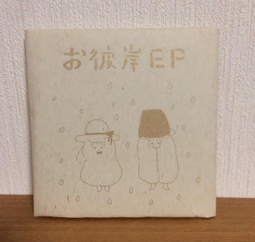 お彼岸 EP
