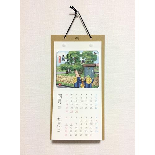 蛙と兎の東海道五十三次カレンダー2019[4月はじまり]