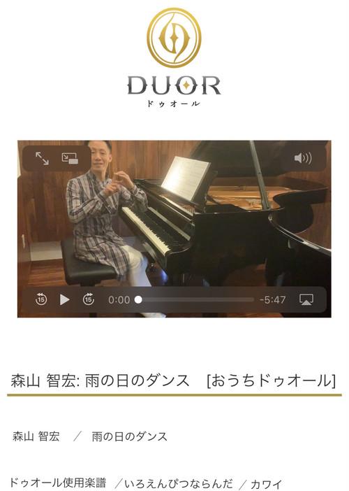 森山 智宏: 雨の日のダンス【セミナー動画】