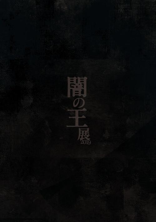 特製ポストカード付 闇の王展2019  図録
