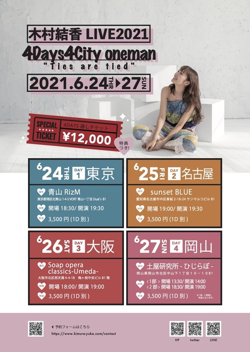 2021年4days4city Special ticket(特典付き)