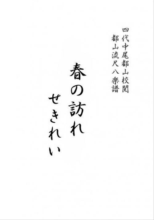 T32i304 HARUNOTOZURE/SEKIREI(Shakuhachi/M. Michio /Full Score)