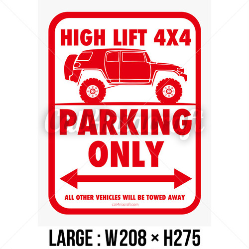 ステッカー パーキングオンリー HIGH LIFT Lサイズ(w208xh275) C4C-PST105L