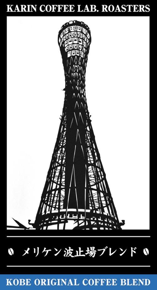神戸港バージョン メリケン波止場ブレンド(100g)