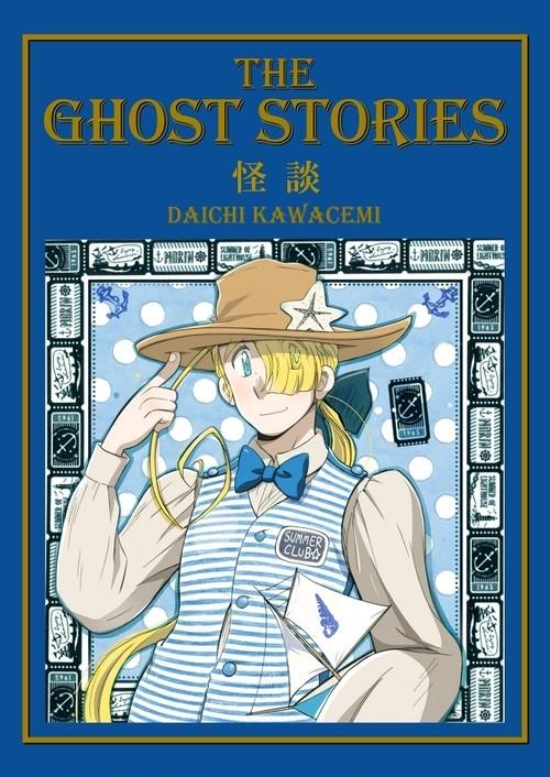 The Ghost Stories -怪談- 単行本