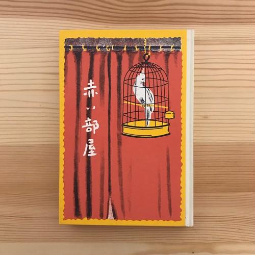 赤い部屋(名著復刻日本児童文学館) / 宇野浩二(著)