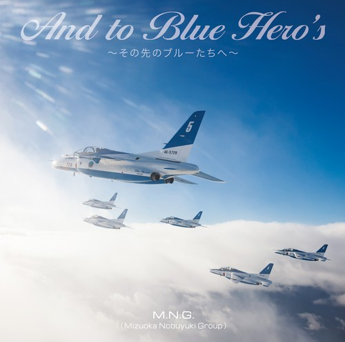And To Blue Hero's ~その先のブルーたちへ~