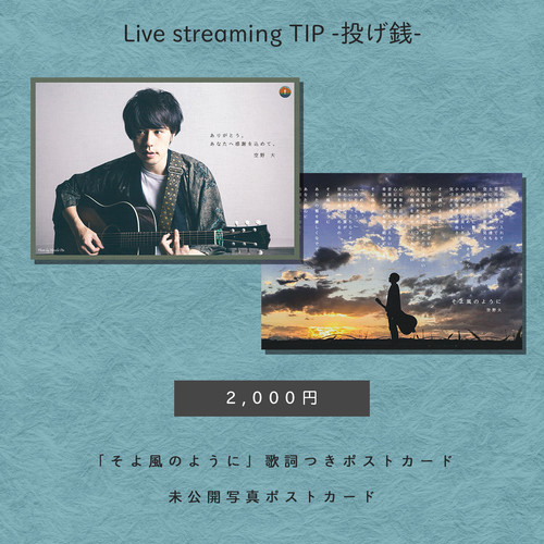 Live Streaming TIP - 投げ銭 -