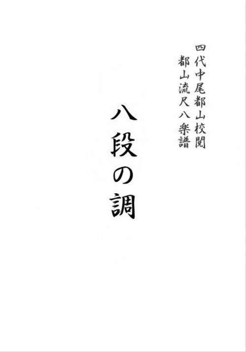 T32i254 HACHIDANNOSHIRABE(Shakuhachi/Y. Kengyo /Full Score)