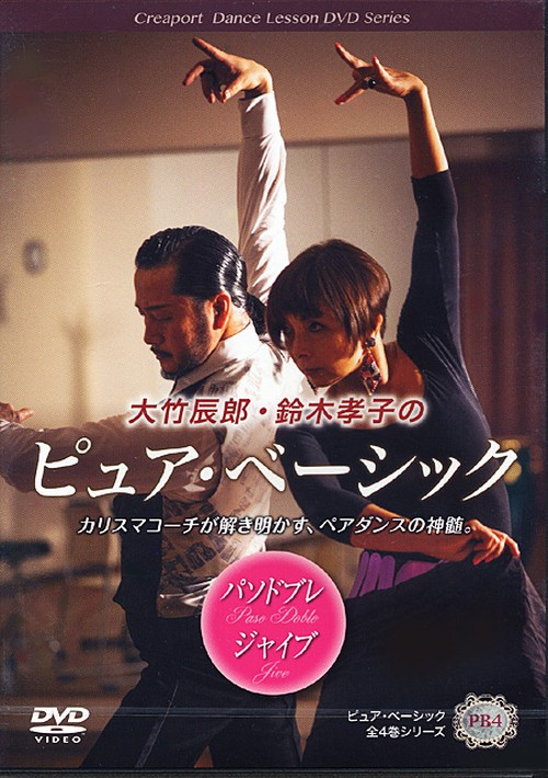 DVD大竹辰郎・鈴木孝子のピュア・ベーシック / パソドブレ&ジャイブ
