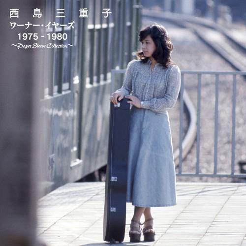 【CD】西島三重子/ワーナー・イヤーズ 1975-1980 Box set