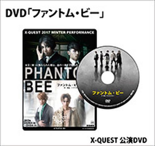 DVD「ファントム・ビー」