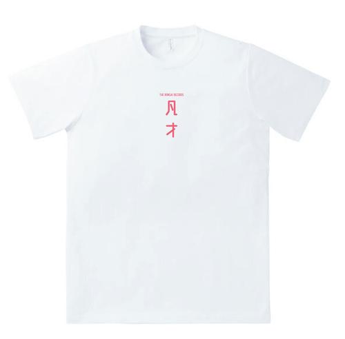 凡才Tシャツ(ホワイト)