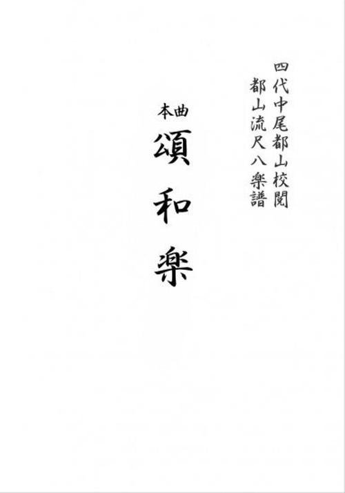 T32i020 頌和楽(尺八/流祖 中尾都山/楽譜)