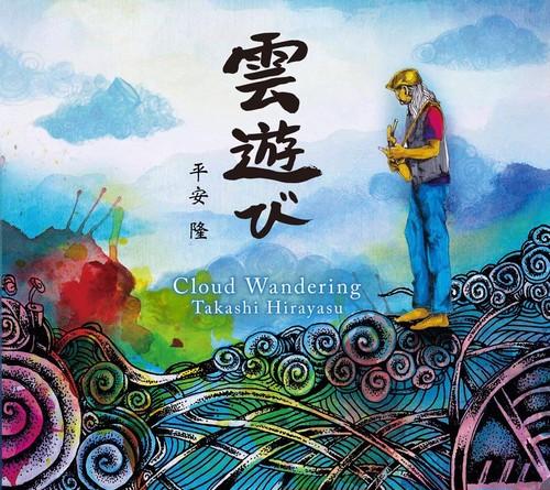 平安隆 ニューアルバム「雲遊び」 Takashi Hirayasu new album CLOUD WANDERING