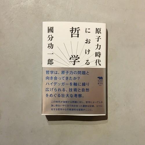 原子力時代における哲学 國分功一郎