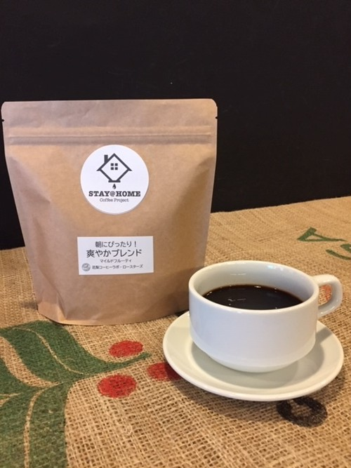 Stay@Home Coffee Project公認 朝にぴったり!爽やかブレンド マイルドフルーティ 200g