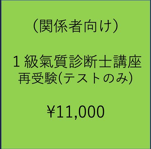 再受験料(1級)
