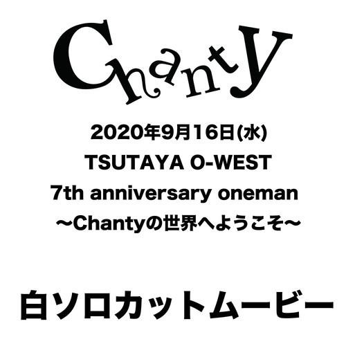 2020年9月16日(水)TSUTAYA O-WEST 白ソロムービー