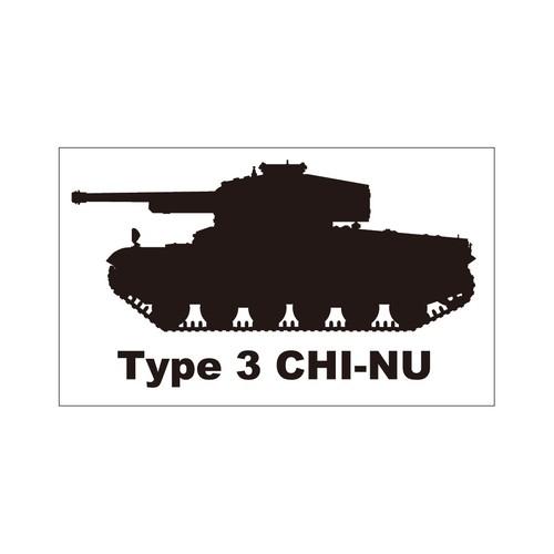 戦車ステッカー 三式中戦車チヌ