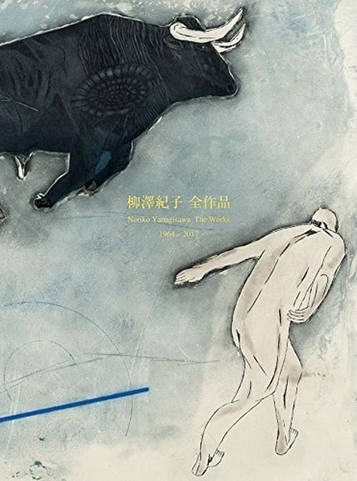 柳澤紀子 全作品 1964-2017