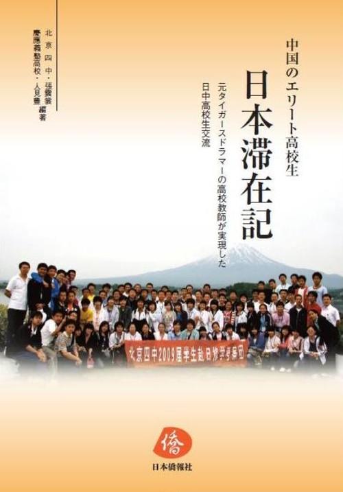 中国のエリート高校生日本滞在記