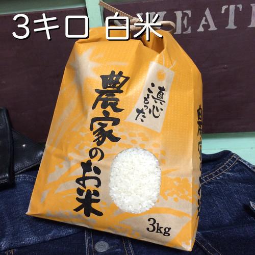 北海道産極上ののせ米(ななつぼし)3キロ白米