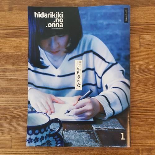 【zine】月刊 左利きの女 Vol.1