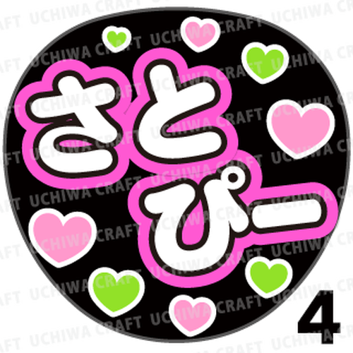 【プリントシール】【AKB48/チームB/久保怜音】『さとぴー』コンサートやライブに!手作り応援うちわで推しメンからファンサをもらおう!!