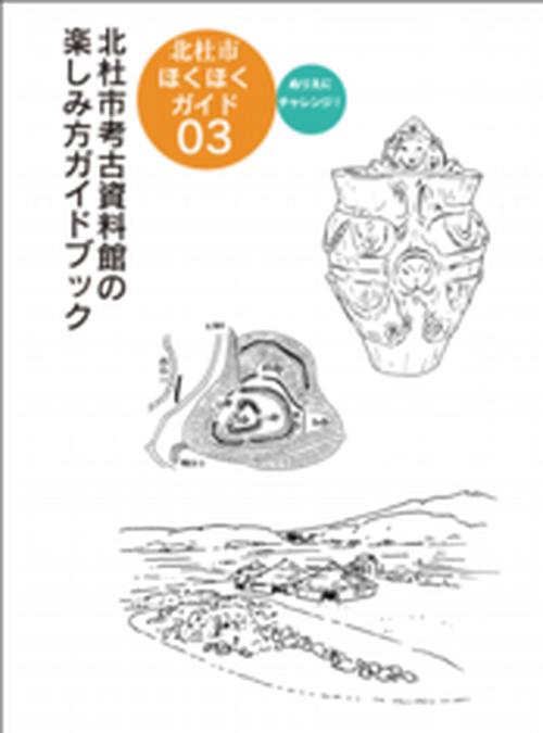 『北杜市考古資料館の楽しみ方ガイドブック』