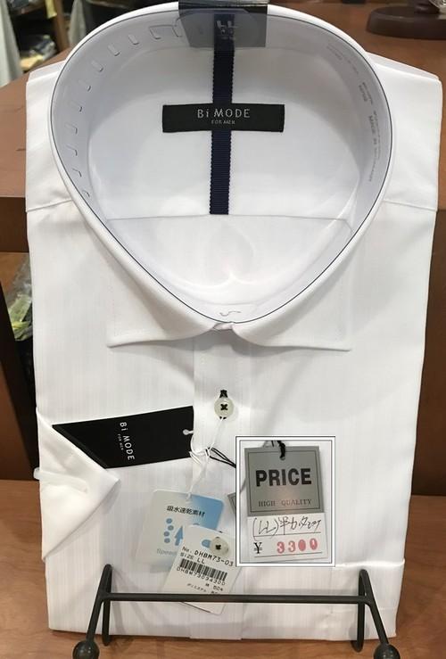 (衿回り43 半袖)カッターシャツ Bi MODE 白無地 薄い縦模様入り加工