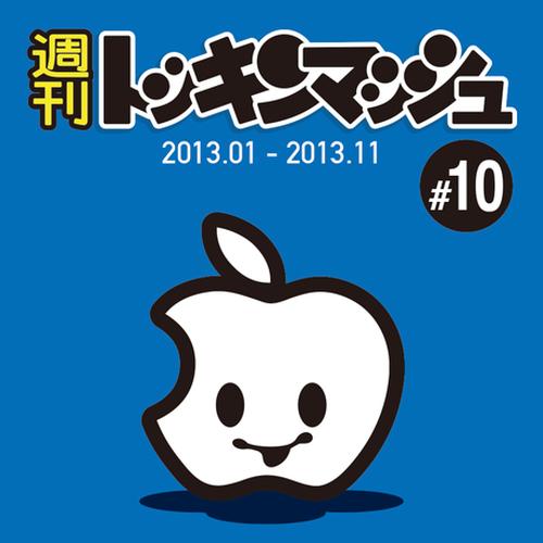 Tocinmash Archives #10 〜週刊トッキンマッシュ始動!スタジオ新設 編〜