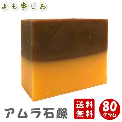 マイルドな泡立ち熟成石鹸 よもじおアムラ石鹸  ( 送料無料 )