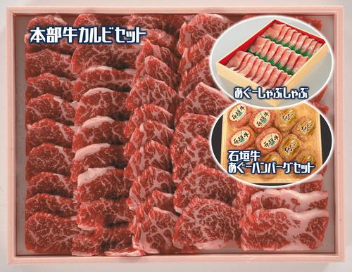 豪華4点セット【もう少し景品が欲しい方に!】沖縄県産牛・豚肉セット