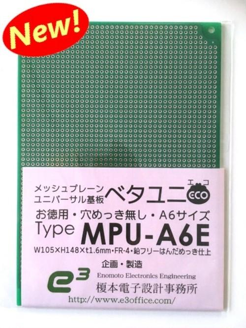 【1枚入り】 ベタユニECO A6サイズ MPU-A6E