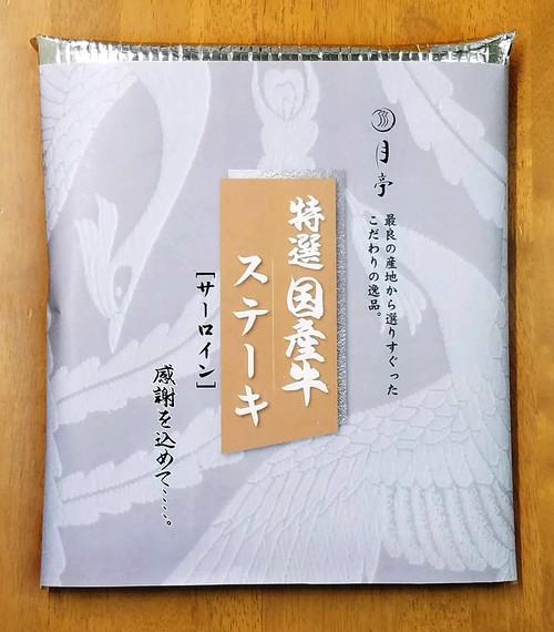 【通常包装】国産牛 サーロイン(ステーキ用牛肉・お歳暮・ギフト・贈り物)
