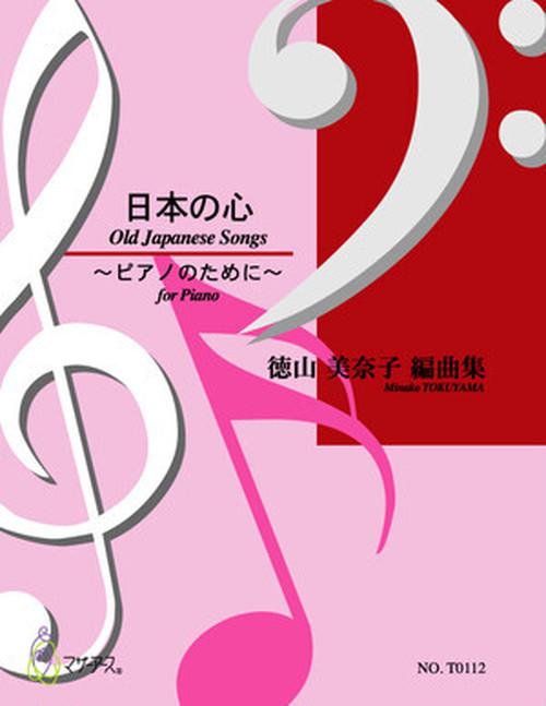 T0112 Old Japanese Songs(Piano solo/M. TOKUYAMA /Full Score)
