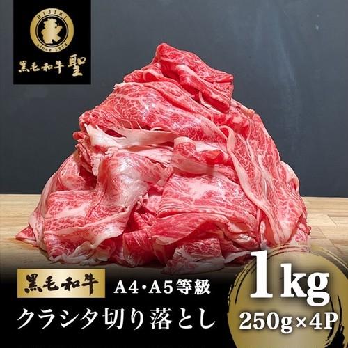 黒毛和牛肩ロース切り落としたっぷり1kg!小分けで便利250g×4p(冷凍)