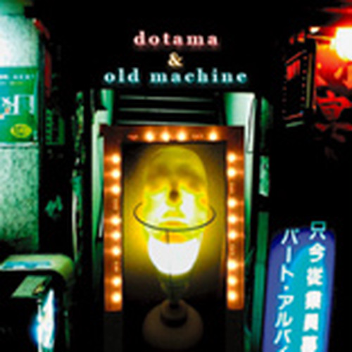 DOTAMA & OLD MACHINE 『DOTAMA & OLD MACHINE』(CD)