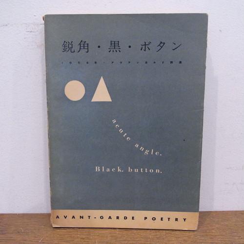 鋭角・黒・ボタン 1958 アヴアンガルド詩集