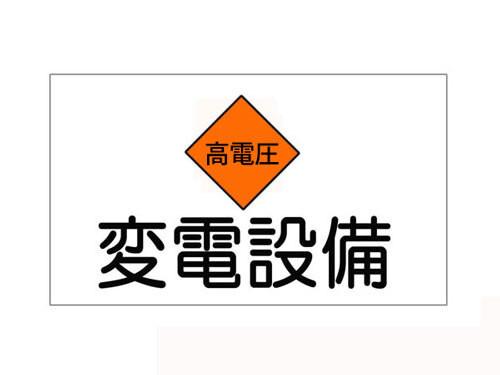 危険地域標識 225×300