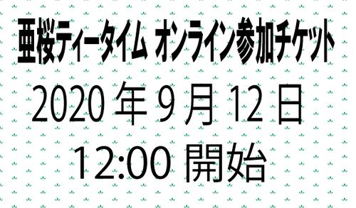 亜桜ティータイム 9/12 オンライン参加チケット