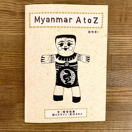 【zine】Myanmar A to Z 創刊号(Kob PRESS)