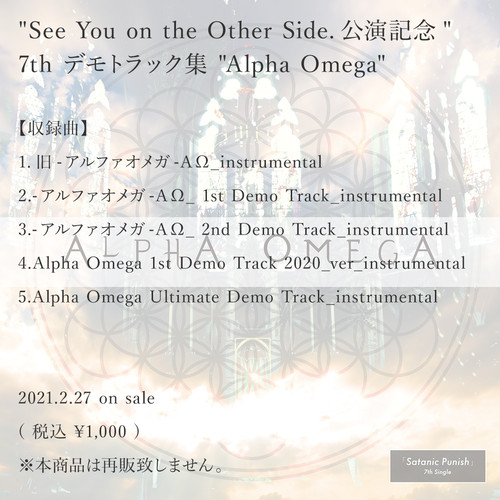 """""""See You on the Other Side.公演記念"""" 数量限定 7th デモトラック集 """"Alpha Omega"""""""