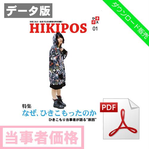 【当事者価格】PDF版 ひきポス創刊号 HIKIPOS