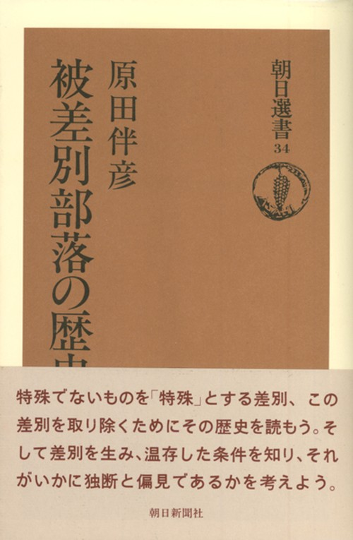 被差別部落の歴史 / 原田 伴彦