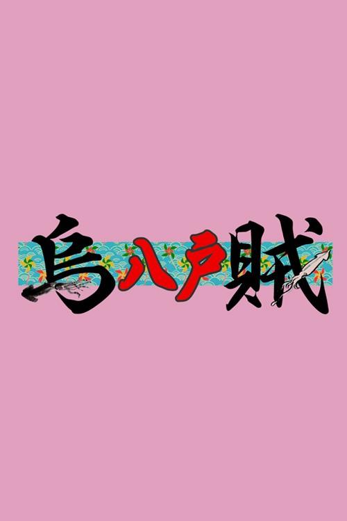 烏賊タオル(ピンク)